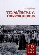 Українська отаманщина