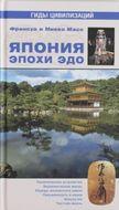 Япония эпохи Эдо