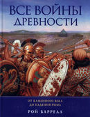 Все войны Древности: от Каменного века до падения Рима