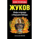 Жуков. Мифы и правда о Маршале Победы. 8-е издание