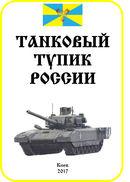 Танковый тупик России
