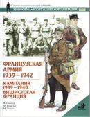Французская армия. 1939-1942 гг. Кампания 1939-1940 гг. Вишистская Франция