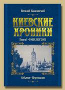Киевские хроники. Книга I. Юбилеи'2011