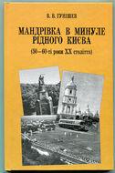 Мандрівка в минуле рідного Києва