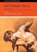 История тела. В 3 томах. Том 3. Перемена взгляда. XX век