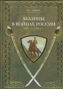 Абазины в войнах России XIX - начала XX века