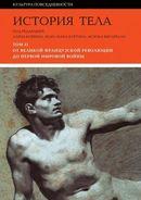 История тела: Том 2. От Великой французской революции до Первой мировой войны