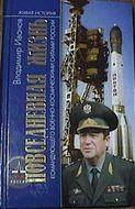 Повседневная жизнь командующего военно-космическими силами России