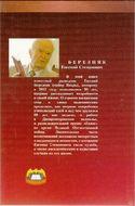 Евгений Березняк рассказывает:  воспоминания майора Вихря.