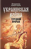 Украинская война. Вооруженная борьба за Восточную Европу в XVI-XVII вв. Книга 2