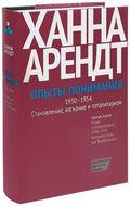 Опыты понимания. 1930-1954. Становление, изгнание и тоталитаризм