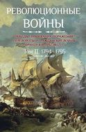 Революционные войны. 1792-1802. Том II. 1794-1795