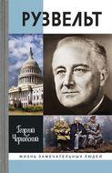 Франклин Рузвельт (2 издание)