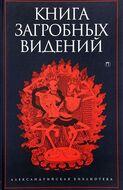 Книга загробных видений: Антология