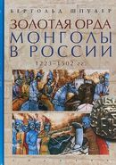 Золотая Орда. Монголы в России. 1223-1502 гг.