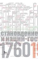 Источники социальной власти: в 4 томах. Том 2. Становление Классов И Наций-Государств, 1760–1914 (комплект из 2 книг)