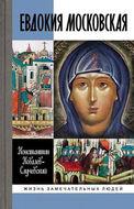 Евдокия Московская. Жизнеописание святой Евфросинии, великой княгини, жены и вдовы Дмитрия Донского