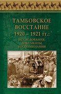 Тамбовское восстание 1920 – 1921 гг.: исследования, документы, воспоминания
