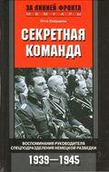 Секретная команда. Воспоминания руководителя спецподразделения немецкой разведки. 1939—1945