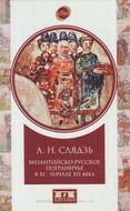 Византийско-русское пограничье в ХI-начале XII века