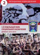 3 отдельный полк специального назначения. Донбасс 2014-2015