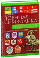 Военная символика белорусов