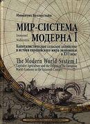 Мир-система Модерна. Том І. Капиталистическое сельское хозяйство и истоки европейского мира-экономики в XVI веке