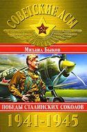 Советские асы 1941-1945. Победы Сталинских соколов