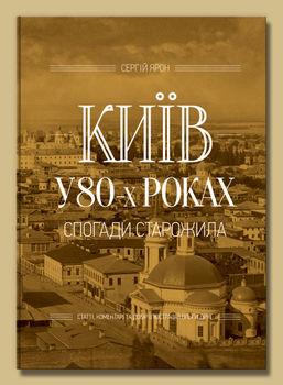 Київ у 80-х роках. Спогади старожила