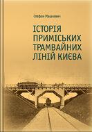 Історія приміських трамвайних ліній Києва