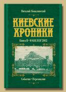 Киевские хроники. Книга II. Юбилеи'2012