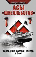 Асы «шнелльботов». Торпедные катера Гитлера в бою