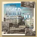 Киев: конспект 1970-х