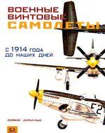 Военные винтовые самолеты с 1914 года до наших дней