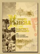 Забудова Києва доби класичного капіталізму