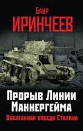 Прорыв Линии Маннергейма. Оболганная победа Сталина