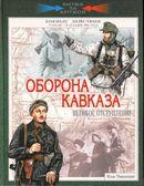 Оборона Кавказа. Великое отступление. 25 июля - 31 декабря 1942 года