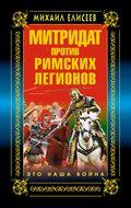 Митридат против Римских легионов. Это наша война!