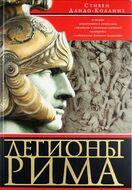 Легионы Рима. Полная история всех легионов Римской империи