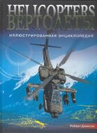 Вертолеты. Иллюстрированная энциклопедия