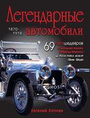 Легендарные автомобили 1870-1918