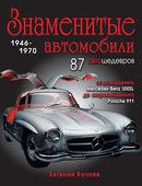 Знаменитые автомобили 1946-1970