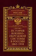 История военно-окружной системы в России 1862-1918