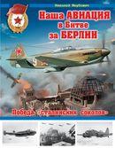 Наша авиация в Битве за Берлин. Победа «сталинских соколов»