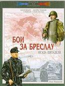 Бои за Бреслау. Осада цитадели. 8 февраля - 6 мая 1945 года