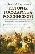История Государства Российского. От последних десятилетий царствования Иоанна IV и до времен междуцарствования (1611-1612)