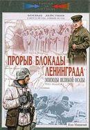 Прорыв блокады Ленинграда. Эпизоды великой осады. 19 августа 1942 - 30 января 1943 года