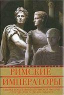 Римские императоры. Галерея всех правителей Римской империи с 31 года до н.э. до 476 года н.э.