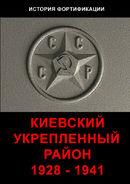 Киевский укрепленный район 1928 _ 1941