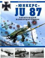 """""""Юнкерс"""" Ju 87. Пикирующий бомбардировщик"""